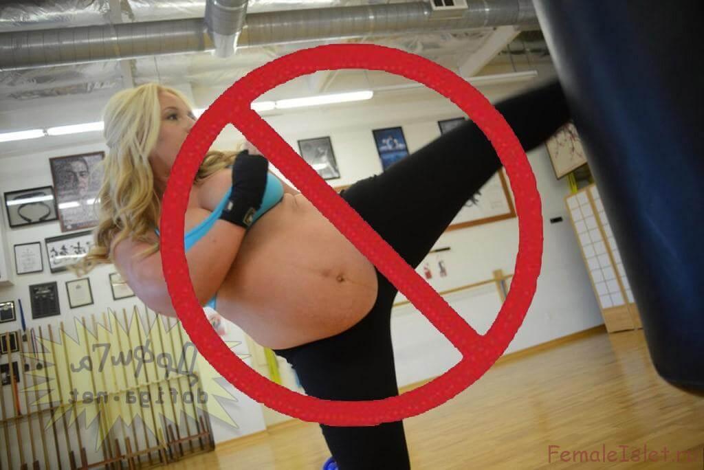 Борьба не рекомендуется при беременности